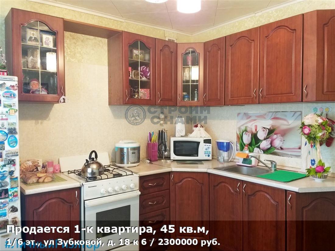Продается 1-к квартира, 45 кв.м, 1/6 эт., ул Зубковой, д. 18 к 6