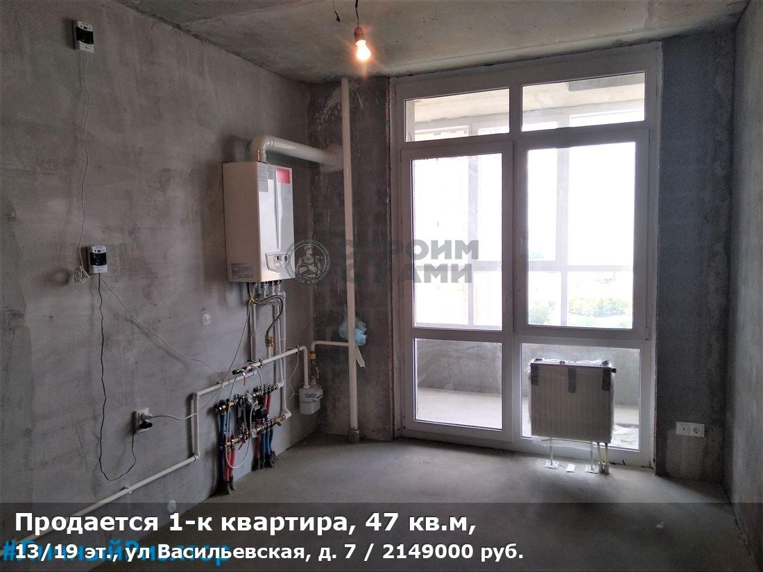 Продается 1-к квартира, 47 кв.м, 13/19 эт., ул Васильевская, д. 7
