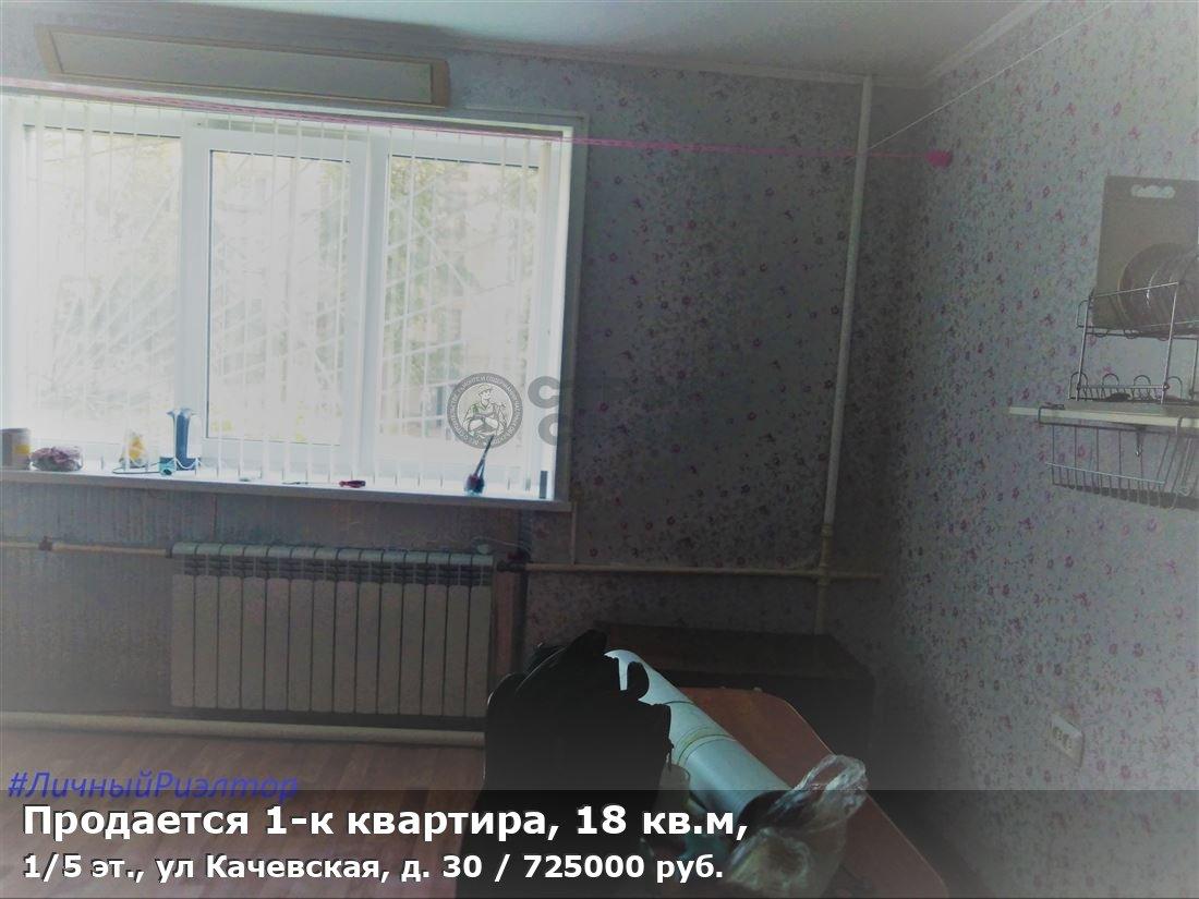 Продается 1-к квартира, 18 кв.м, 1/5 эт., ул Качевская, д. 30