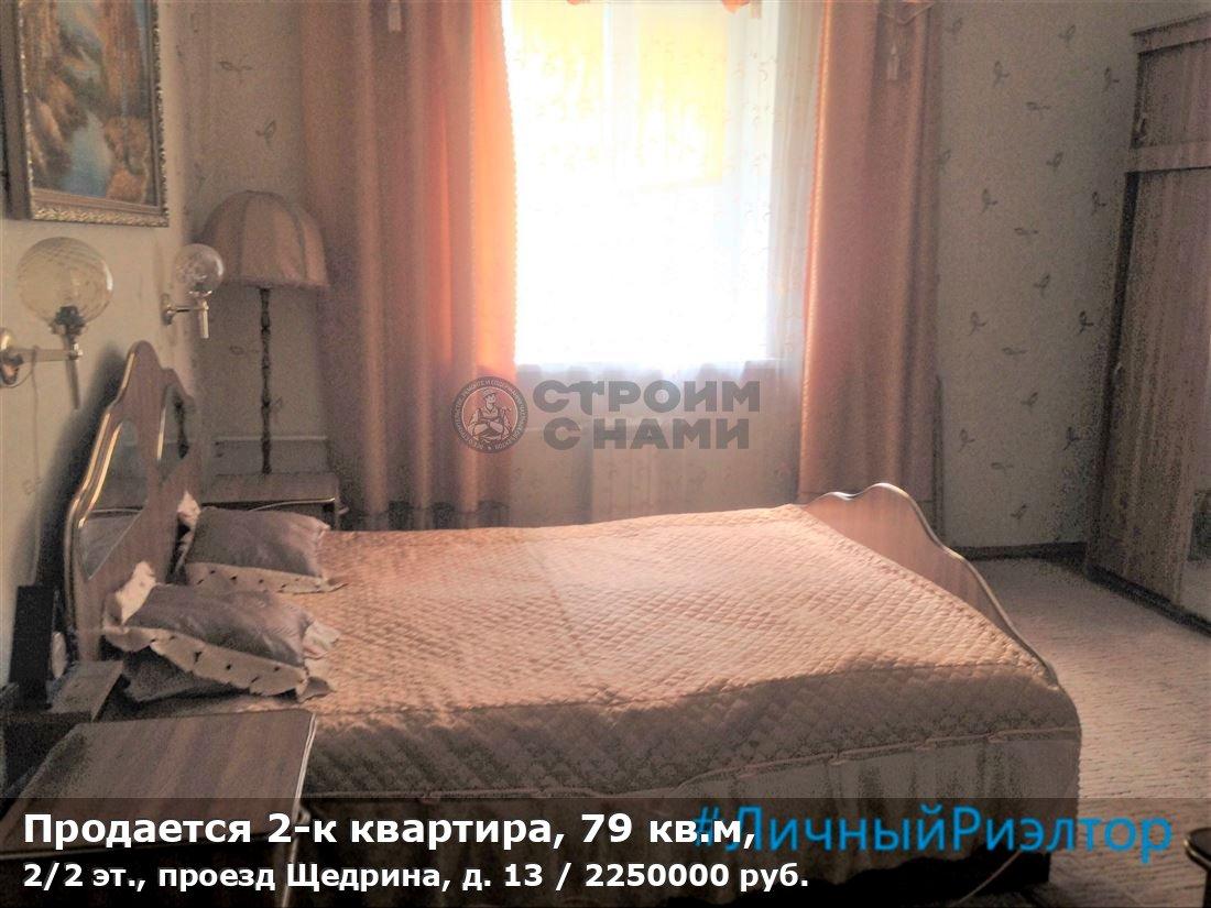 Продается 2-к квартира, 79 кв.м, 2/2 эт., проезд Щедрина, д. 13