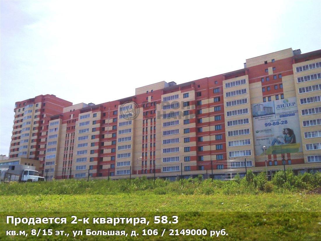 Продается 2-к квартира, 58.3 кв.м, 8/15 эт., ул Большая, д. 106