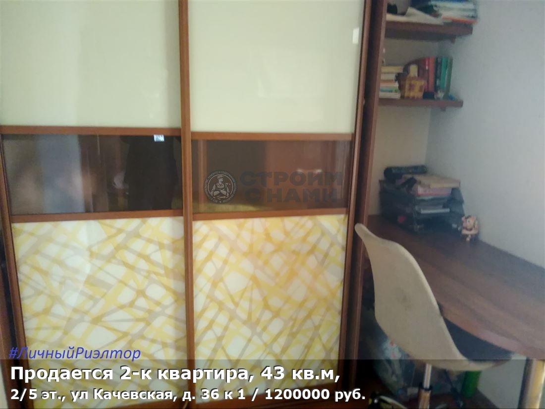 Продается 2-к квартира, 43 кв.м, 2/5 эт., ул Качевская, д. 36 к 1