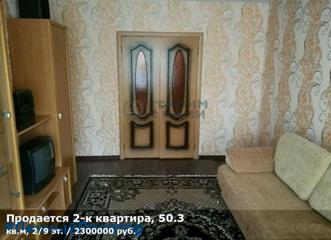 Продается 2-к квартира, 50.3 кв.м, 2/9 эт., 3-й Михайловский проезд, д. 4
