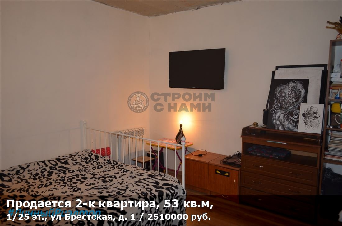 Продается 2-к квартира, 53 кв.м, 1/25 эт., ул Брестская, д. 1