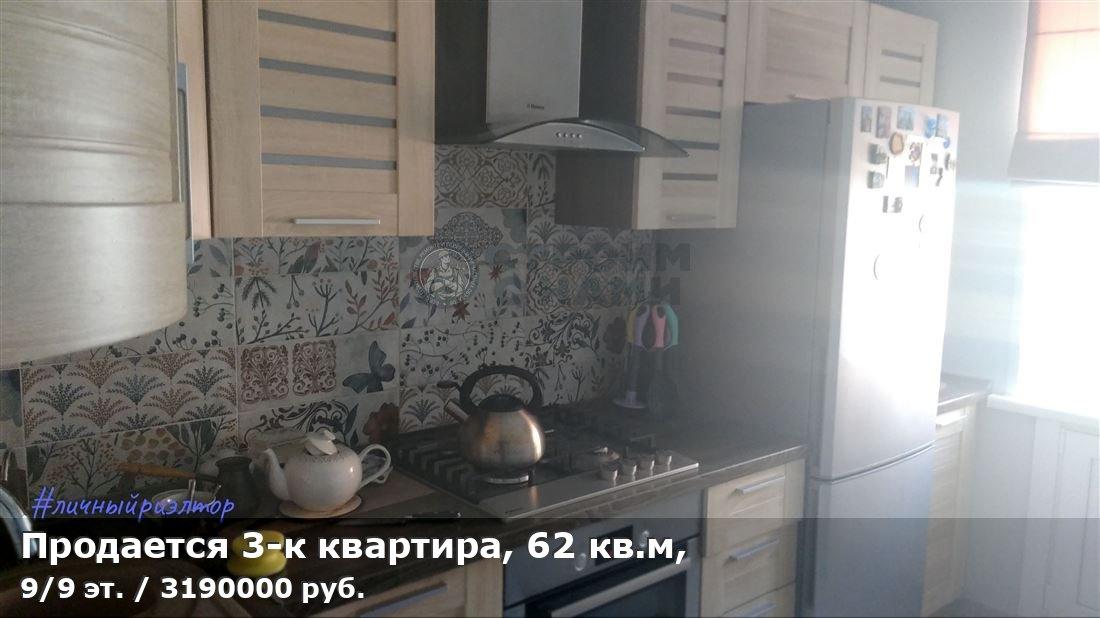 Продается 3-к квартира, 62 кв.м, 9/9 эт., Михайловское шоссе, д. 80 к 2