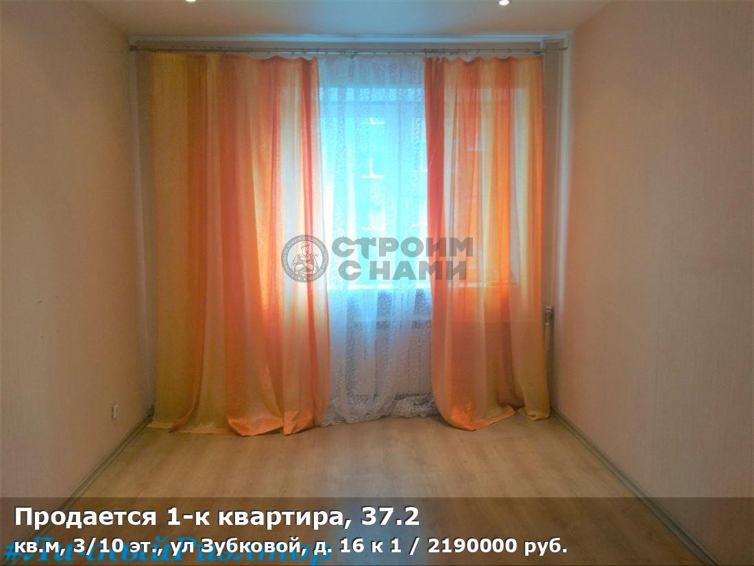 Продается 1-к квартира, 37.2 кв.м, 3/10 эт., ул Зубковой, д. 16 к 1