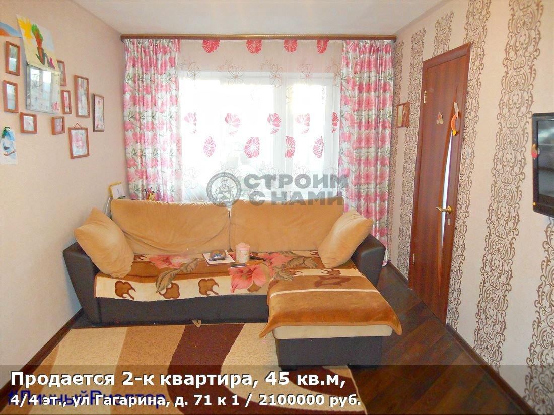Продается 2-к квартира, 45 кв.м, 4/4 эт., ул Гагарина, д. 71 к 1
