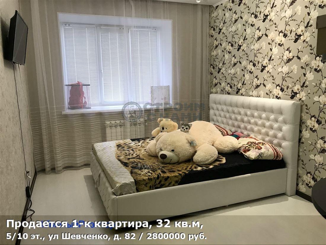 Продается 1-к квартира, 32 кв.м, 5/10 эт., ул Шевченко, д. 82