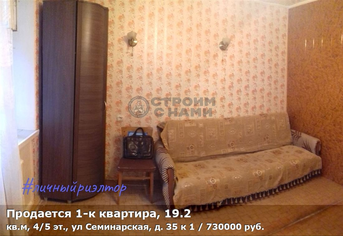 Продается 1-к квартира, 19.2 кв.м, 4/5 эт., ул Семинарская, д. 35 к 1