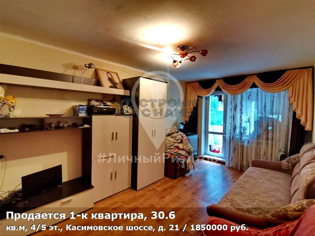 Продается 1-к квартира, 30.6 кв.м, 4/5 эт., Касимовское шоссе, д. 21