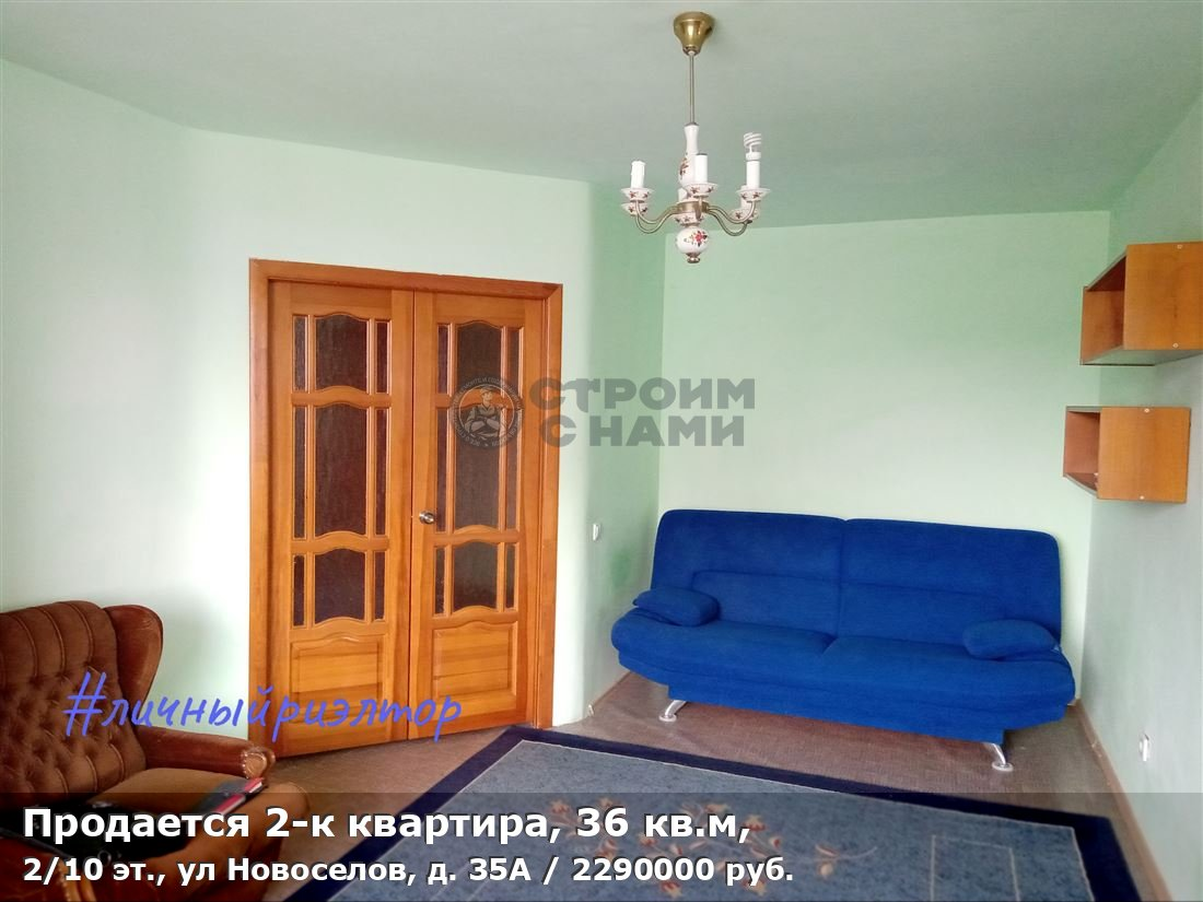 Продается 2-к квартира, 36 кв.м, 2/10 эт., ул Новоселов, д. 35А