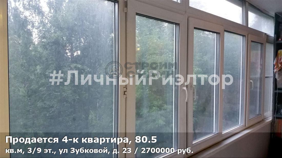 Продается 4-к квартира, 80.5 кв.м, 3/9 эт., ул Зубковой, д. 23