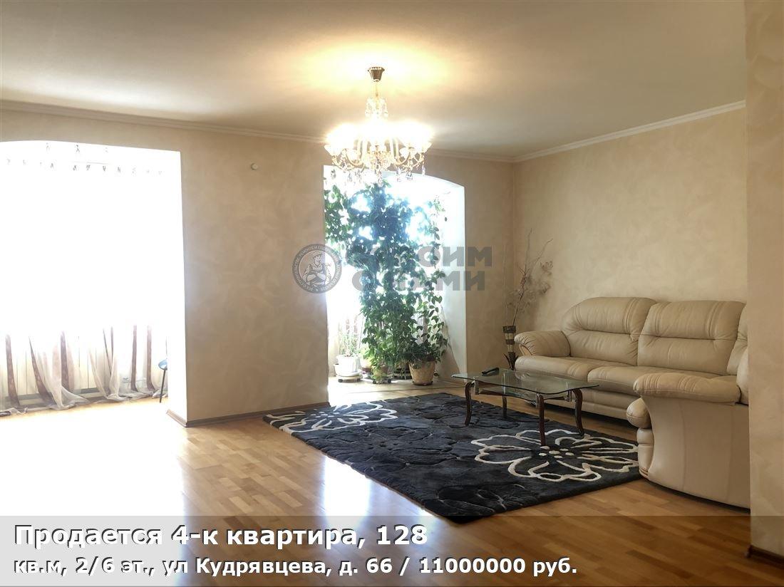 Продается 4-к квартира, 128 кв.м, 2/6 эт., ул Кудрявцева, д. 66