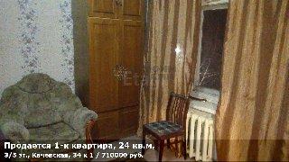 Продается 1-к квартира, 24 кв.м, 3/5 эт., Качевская, 34 к 1