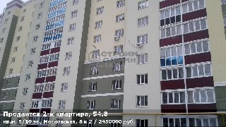 Продается 2-к квартира, 54.8 кв.м, 5/10 эт., Московская, 8 к 2