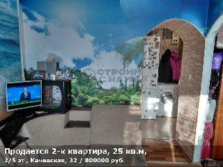 Продается 2-к квартира, 25 кв.м, 2/5 эт., Качевская, 32