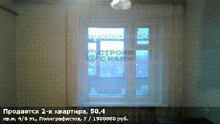 Продается 2-к квартира, 50.4 кв.м, 4/6 эт., Полиграфистов, 7