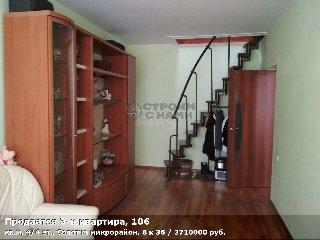 Продается 3-к квартира, 106 кв.м, 4/4 эт., Солотча микрорайон, 8 к 38