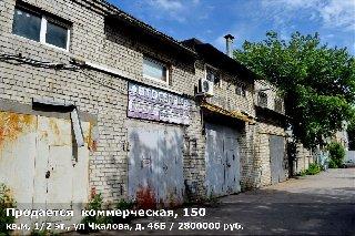 Продается  коммерческая, 150 кв.м, 1/2 эт., ул Чкалова, д. 46Б