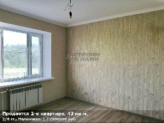 Продается 2-к квартира, 43 кв.м, 2/6 эт., Малиновая, 1