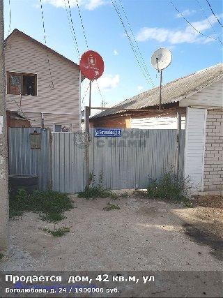 Продается  дом, 42 кв.м, ул Боголюбова, д. 24