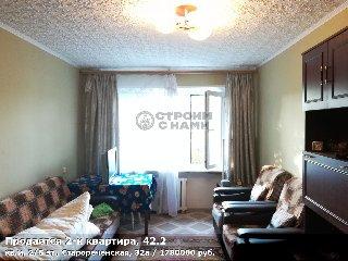 Продается 2-к квартира, 42.2 кв.м, 2/5 эт., Старореченская, 32а