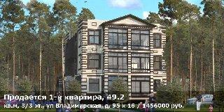 Продается 1-к квартира, 49.2 кв.м, 3/3 эт., ул Владимирская, д. 95 к 16