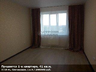 Продается 1-к квартира, 41 кв.м, 7/15 эт., Семчинская, 1 к 3