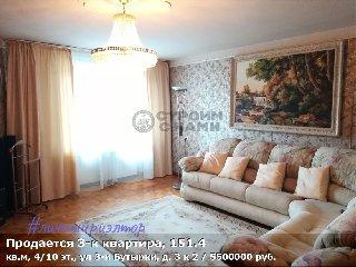 Продается 3-к квартира, 151.4 кв.м, 4/10 эт., ул 3-и Бутырки, д. 3 к 2