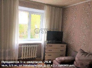 Продается 1-к квартира, 25.6 кв.м, 3/5 эт., ул Забайкальская, д. 15 к 2