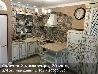 Сдается 2-к квартира, 70 кв.м, 2/4 эт., мкр Солотча, 10а