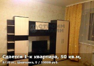 Сдается 1-к квартира, 50 кв.м, 5/10 эт., Шевченко, 0