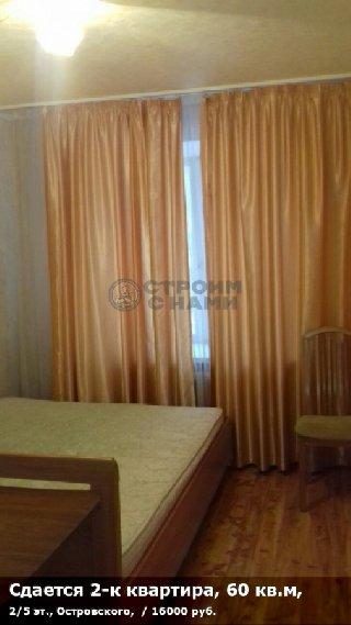 Сдается 2-к квартира, 60 кв.м, 2/5 эт., Островского,