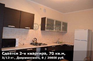 Сдается 2-к квартира, 70 кв.м, 3/12 эт., Дзержинского, 0