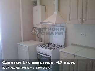 Сдается 1-к квартира, 45 кв.м, 5/17 эт., Чапаева, 0
