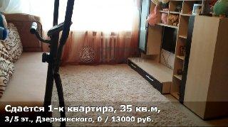 Сдается 1-к квартира, 35 кв.м, 3/5 эт., Дзержинского, 0