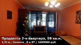 Продается 2-к квартира, 59 кв.м, 1/5 эт., Солотча , 8 к.37