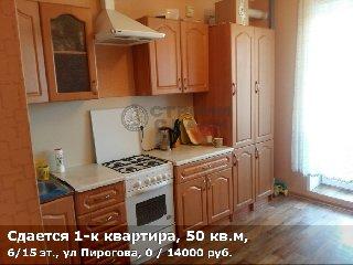 Сдается 1-к квартира, 50 кв.м, 6/15 эт., ул Пирогова, 0