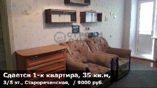 Сдается 1-к квартира, 35 кв.м, 3/5 эт., Старореченская,