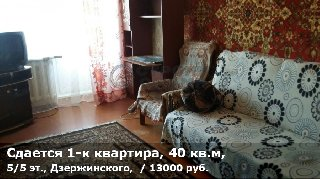 Сдается 1-к квартира, 40 кв.м, 5/5 эт., Дзержинского,
