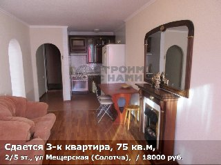 Сдается 3-к квартира, 75 кв.м, 2/5 эт., ул Мещерская (Солотча),