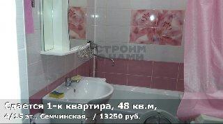 Сдается 1-к квартира, 48 кв.м, 4/15 эт., Семчинская,