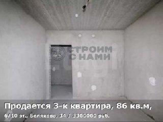 Продается 3-к квартира, 86 кв.м, 6/10 эт., Белякова, 34
