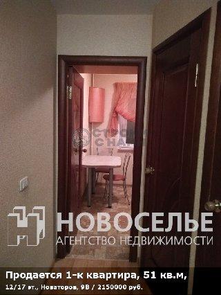Продается 1-к квартира, 51 кв.м, 12/17 эт., Новаторов, 9В