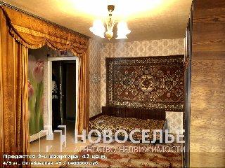 Продается 2-к квартира, 42 кв.м, 4/5 эт., Октябрьская, 45