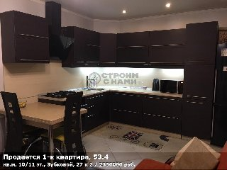 Продается 1-к квартира, 53.4 кв.м, 10/11 эт., Зубковой, 27 к 2