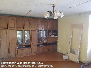 Продается 2-к квартира, 55.9 кв.м, 8/12 эт., Вокзальная, 101