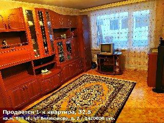 Продается 1-к квартира, 32.5 кв.м, 5/5 эт., ул Великанова, д. 2