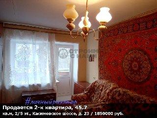 Продается 2-к квартира, 45.7 кв.м, 2/5 эт., Касимовское шоссе, д. 23
