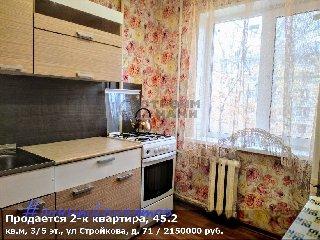 Продается 2-к квартира, 45.2 кв.м, 3/5 эт., ул Стройкова, д. 71